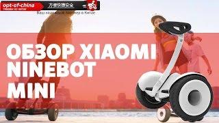 Гироскутер Xiaomi Ninebot Mini обзор и где купить [товары из китая оптом](Гироскутер Xiaomi Ninebot Mini обзор и где купить [товары из китая оптом] Звоните в скайп или вичат, а также в вк:..., 2016-07-05T13:33:54.000Z)