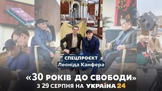 """""""30 років до свободи"""": унікальний проєкт до 30-річчя Незалежності України // 5 серія"""