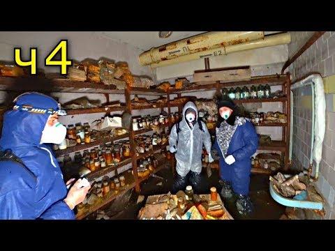 ✅ Проникли в подземную лабораторию в ☢ Чернобыльской зоне на заводе Юпитер Часть-4