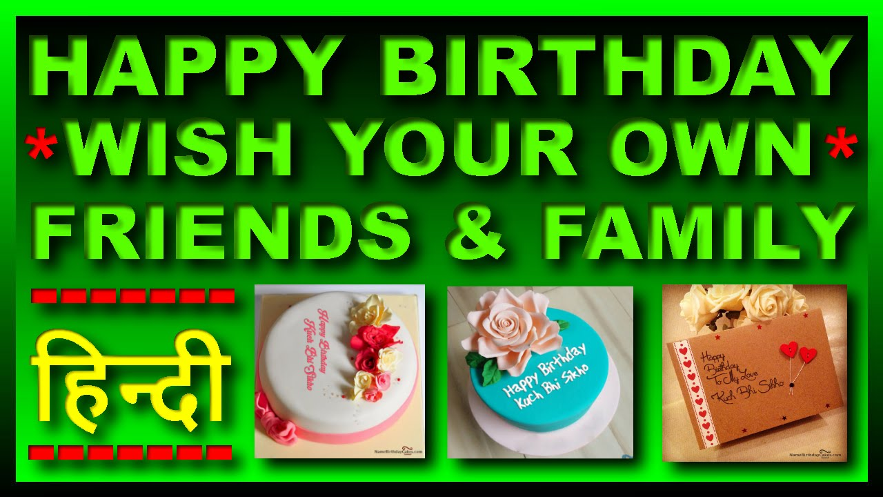 How To Wish Happy Birthday Your Friends Family Lovers Online With Gift Card Cake Hindi