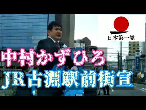 日本第一党 中村かずひろ候補 相模原市古淵駅前街宣