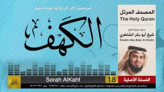 ( 18 ) سورة  الكهف   شيخ ابو بكر الشاطري   Sheikh Al Shatri