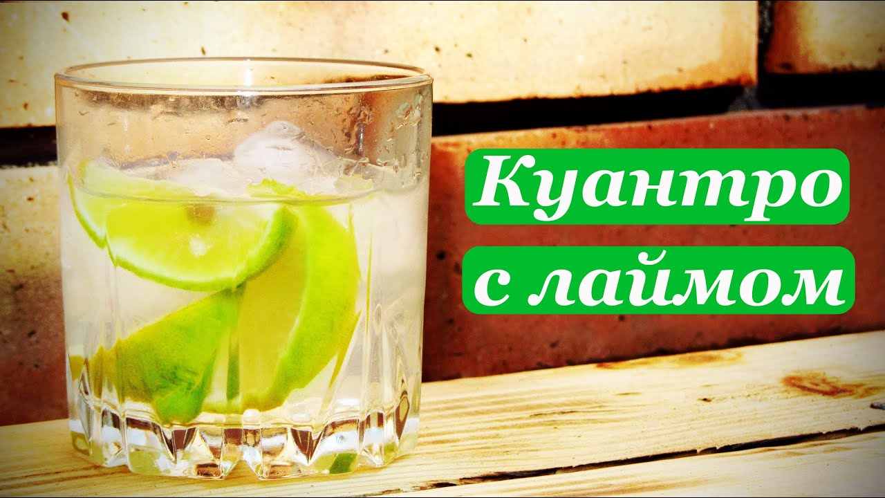коктейль куантро рецепт