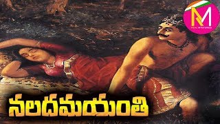Nala Damayanti - Short Stories from Mahabharatam in Telugu || Mahabharatham || Mabharat || Mysteries