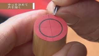 「TOKYO匠の技」技能継承動画「印章彫刻熟練技能編」