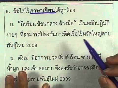 ข้อสอบO-NET ป.6 ปี2552 : ภาษาไทย ข้อ9