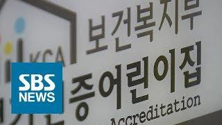 """발달장애 진단 받았는데…""""문서로만 전하라"""" / SBS내용"""
