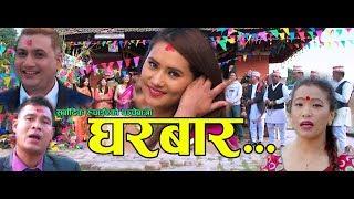 "टिपिकल पञ्चेबाजा गीत ""घरबार"" ||New PancheBaja Song 2074||GHARABARA_Devi Gharti Ft.Ranjita Gurung"
