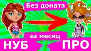 ШОК! Из НУБА в ПРО за месяц БЕЗ доната Аватария все секреты