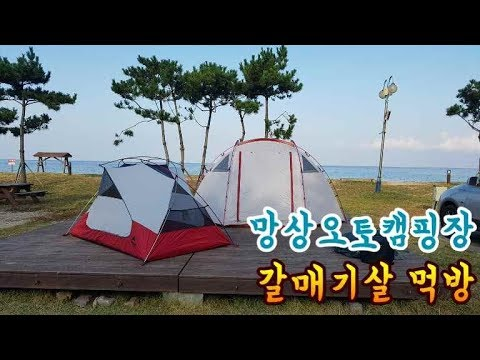 망상오토캠핑장 / 캠핑장 / 캠핑요리 / 심곡항