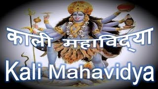 What is Kali Mahavidya - Significance, Dhyan & Mantra