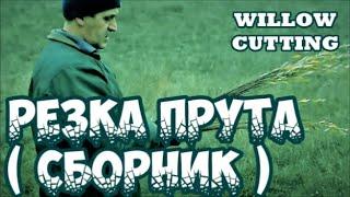 Плетение из лозы- Резка прута(сборник)-Азбука плетения-Wickerwork