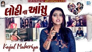 Lohi Na Aasu - KAJAL MAHERIYA | New Sad Song | લોહી ના આંસુ | RDC Gujarati
