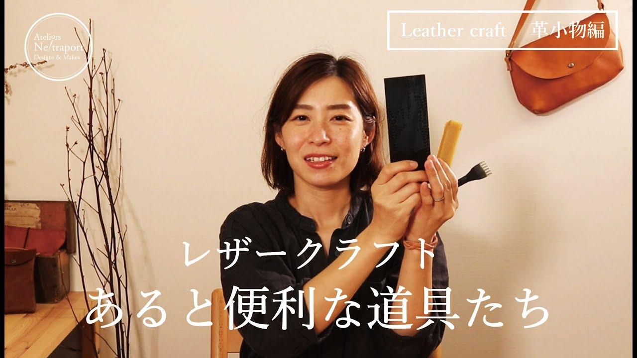 【レザークラフト 】あると便利な道具たち。DIY、ハンドメイド