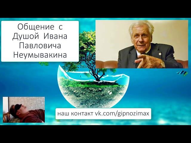 Общение с Душой Ивана Павловича Неумывакина