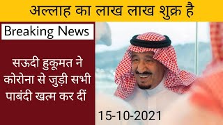 Good News King Salman New Orders About Social Distance And Mask
