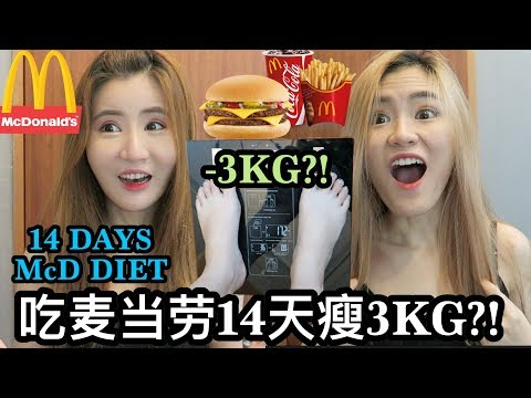 We ate ONLY McDonald's for 14 DAYS and lost 3KG?! - The McDonald's diet?!