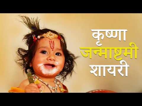 Krishna Janmashtami Shayari | कृष्णा जन्माष्टमी शायरी