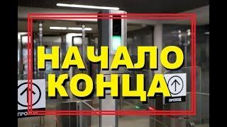 Система распознавания лиц в метро - начало конца?