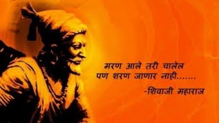 The shivaji maharaj  inspiration