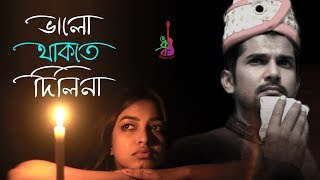 Valo Thakte Dilina Ankon Mp3 Song Download