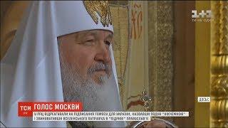 РПЦ негативно відреагувала на надання Томосу Православній Церкві України