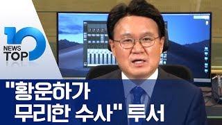 """""""황운하가 무리한 수사"""" 투서"""