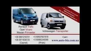 Бу запчасти Рено Трафик, VW T4(Предлагаем бу запчасти к Renault Trafic, Opel Vivaro, Nissan Primastar, Volkswagen T4., 2013-09-25T19:20:22.000Z)