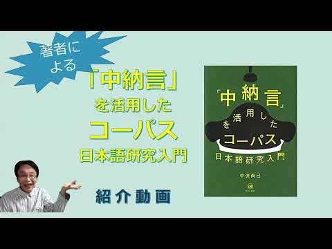 『「中納言」を活用したコーパス日本語学入門』紹介ムービー