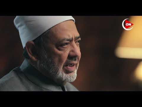 الإمام الأكبر أحمد طيب شيخ الأزهر يوضح كيف إن -الأصل في الأشياء الأباحة-.. ولماذا قصد الشرع ذلك؟