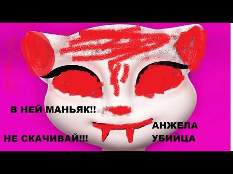 МАНЬЯК В ИГРЕ ГОВОРЯЩАЯ АНЖЕЛА! ||  ТАЙНЫ В ИГРЕ МОЙ ГОВОРЯЩАЯ АНЖЕЛА! | НЕ СКАЧИВАЙ ЭТУ ИГРУ!