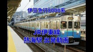 【 元東急電鉄8000系 】伊豆急行8000系 熱海駅出発