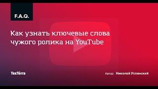 Как узнать теги чужого видео на YouTube?