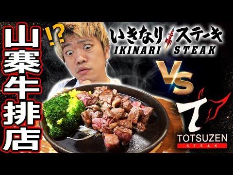 日本人激怒!?在台北發現跟日本最有名牛排一模一樣的山寨店…?