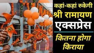 Shri Ramayana Express ट्रेन कहां कहां रुकेगी, IRCTC का पैकेज देखें |The Garam Post