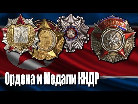 Ордена и Медали Северной Кореи.