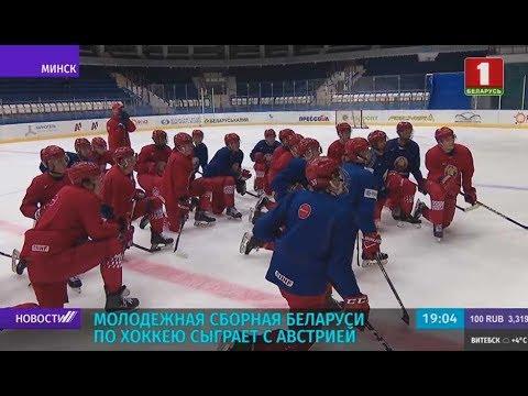 Молодёжная сборная Беларуси на пути в хоккейную элиту
