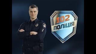 102 Поліція 3 випуск