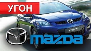 Угон Mazda CX7 за минуту с дачного участка