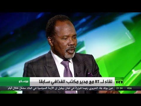 فيديو: مدير مكتب معمر القذافي يروي اللحظات الأخيرة للزعيم الليبي