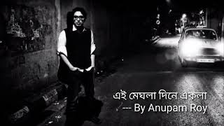 Ei meghla dine ekla lyrics   Anupam Roy   এই মেঘলা দিনে একলা