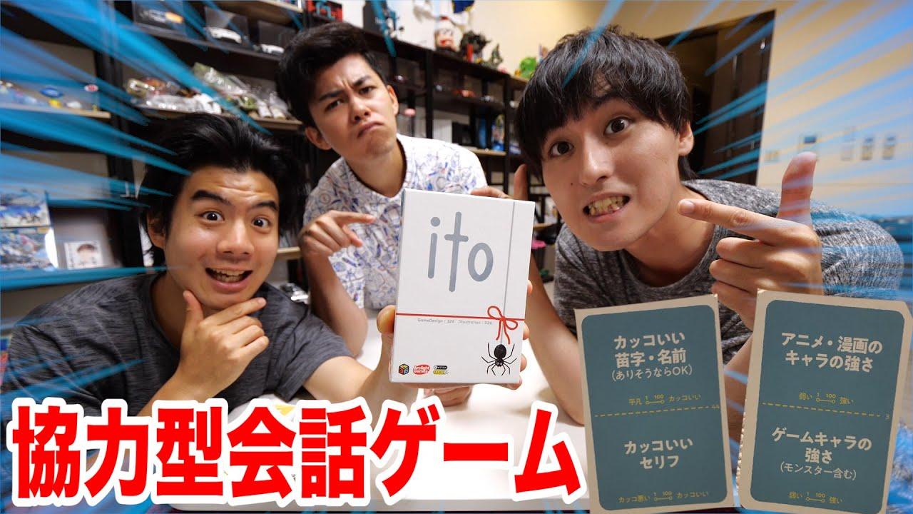 協力型会話ゲーム「ito」に挑戦したらめちゃくちゃ難しかった!!!