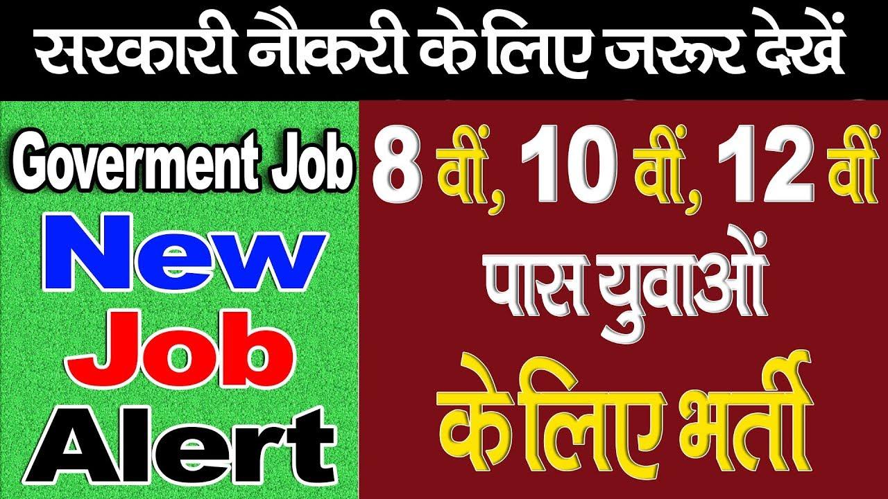8 वीं 10 वीं, 12 वींं पास युवाओ के लिए सरकारी नौकरी   Govt Job   Sarkari Naukri   Government Job.