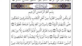 سورة البينة بصوت أحمد العجمي - Surah Al-Bayyinah Recited by Ahmed Al Ajmi