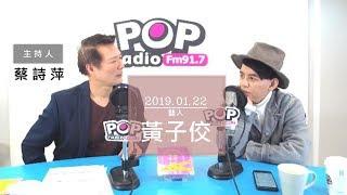 2019-01-22《POP大國民》專訪 藝人 黃子佼