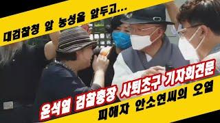 윤석열 사퇴 이유 기자회견문, 장모 피해자 안소현씨 오…