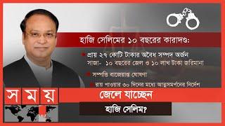 বাতিল হচ্ছে সংসদ সদস্য পদ? | পুনরায় হাজি সেলিমের ১০ বছরের সাজা বহাল! |Haji Mohammad Salim | Somoy TV