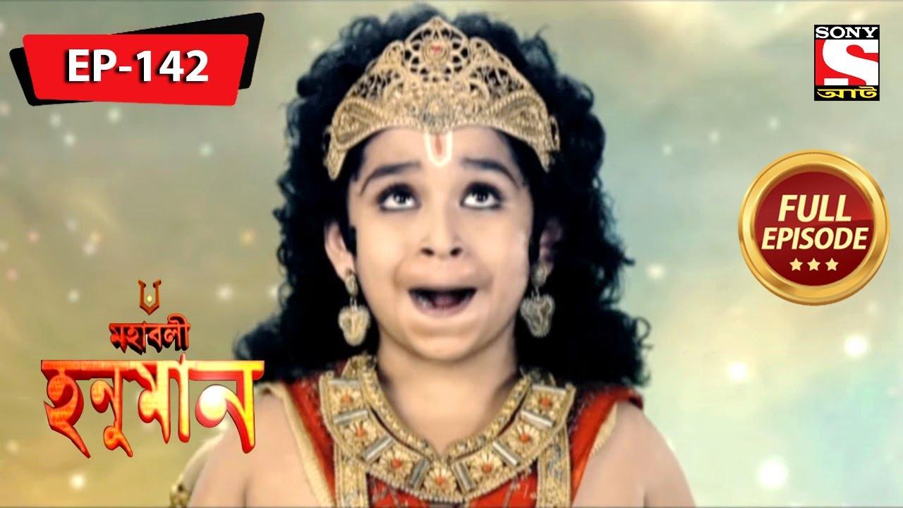 হনুমান বাড়ি যেতে চায়ে | Mahabali Hanuman | Full Episode - 142