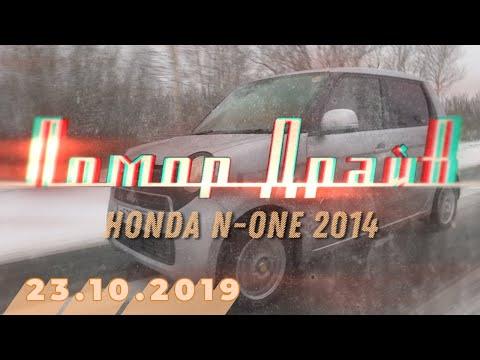 Помор Драйв - Honda N-One