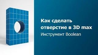 Уроки 3D MAX для начинающих - Boolean [Как сделать отверстие в 3д макс]